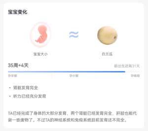 Screenshot_20210905_103132_com.babytree.apps.pregnancy